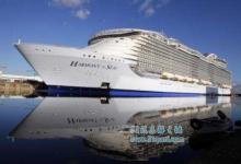 世界上最大的游轮:皇家加勒「海洋和悦号」长362米,宽66米