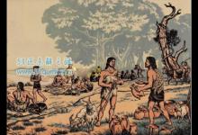 起源地之谜:人类是怎样出现的?